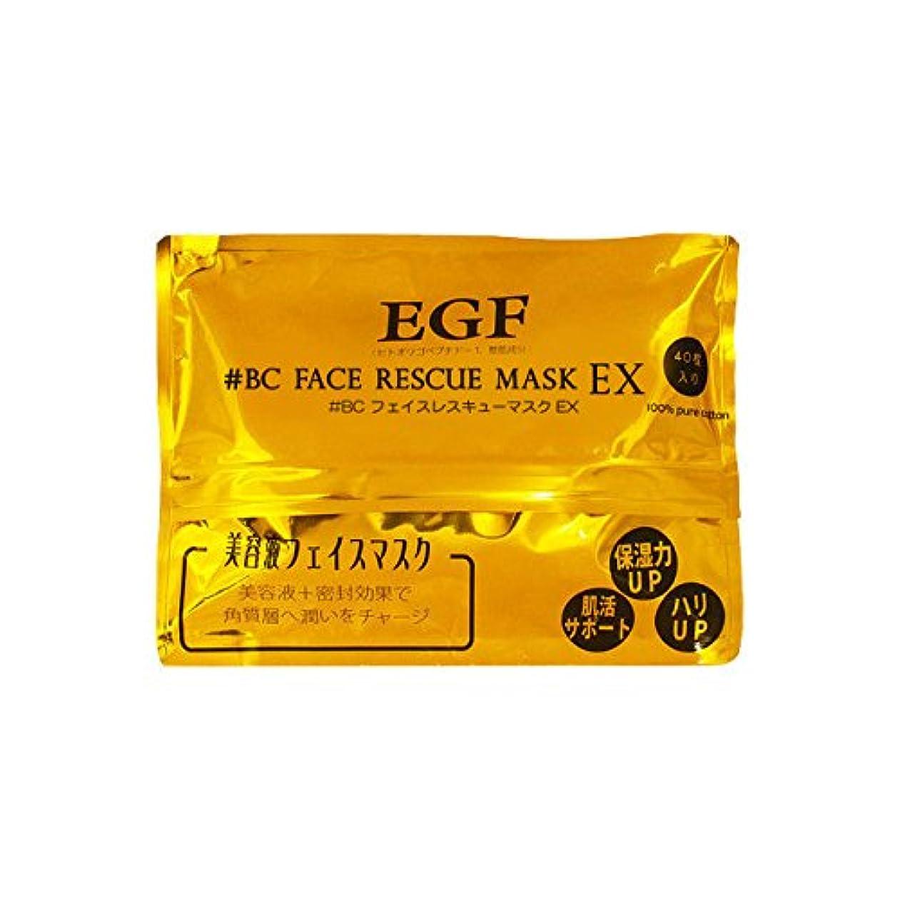 眠っているシリンダー触手EGF フェイスレスキューマスク EX 40枚入り