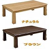 こたつ 150 大型 コタツ テーブル KARUDO4 (コタツの色(ナチュラル))