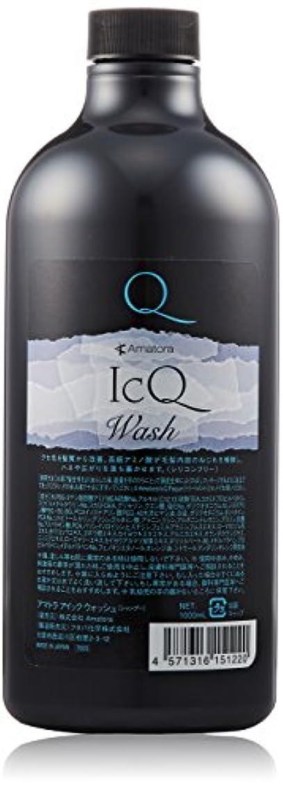 アマトラ ICQ アイック ウォッシュ 1000ml