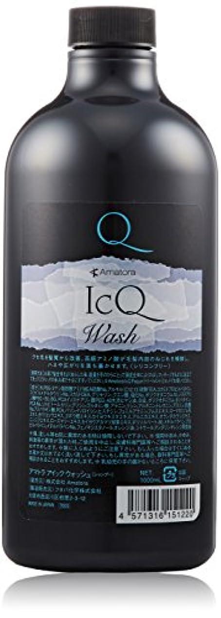 摂氏度海港冷ややかなアマトラ ICQ アイック ウォッシュ 1000ml