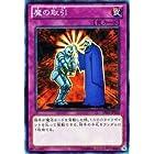 遊戯王カード 【魔の取引】 DE01-JP152-N ≪デュエリストエディション1≫