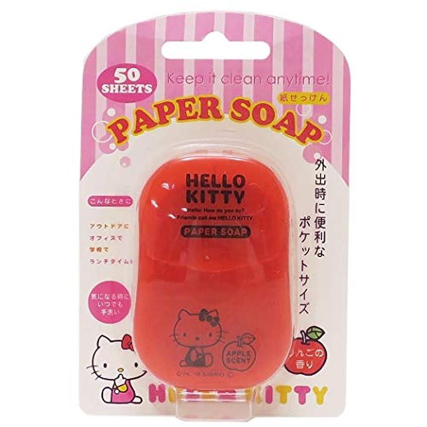 概念風味状態【 2個 セット 】 ハローキティ キャラクター 紙石鹸 りんごの香り 100枚入り (50枚×2個)