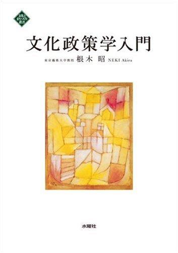 文化政策学入門 (文化とまちづくり叢書)の詳細を見る