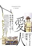 愛人 ラマン (トーチコミックス)