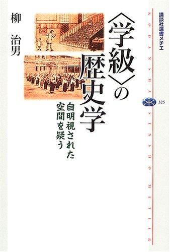 <学級>の歴史学 / 柳 治男