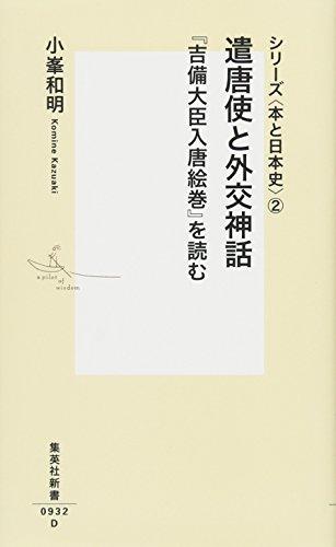シリーズ<本と日本史>2 遣唐使と外交神話 『吉備大臣入唐絵巻』を読む (集英社新書)