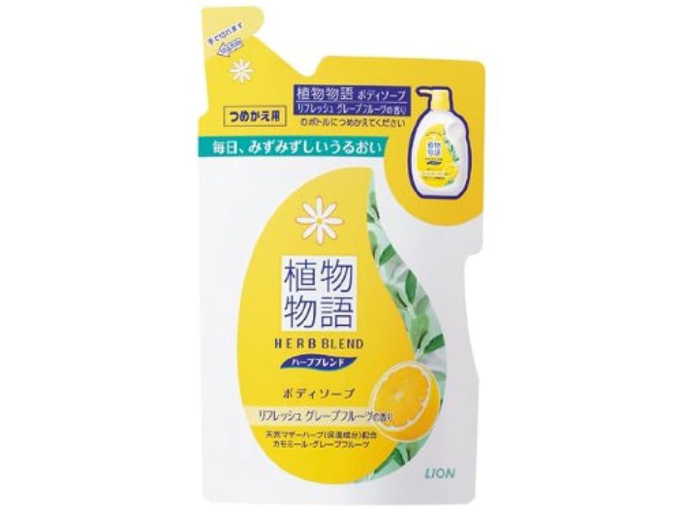 戦争粒ラップ植物物語 ハーブブレンド ボディソープ リフレッシュグレープフルーツの香り つめかえ用 420ml