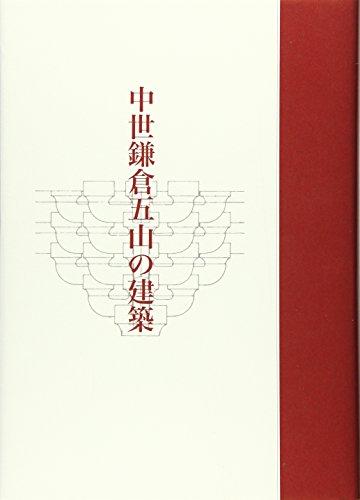 中世鎌倉五山の建築