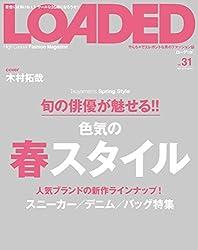 LOADED vol.31 (メディアボーイMOOK)