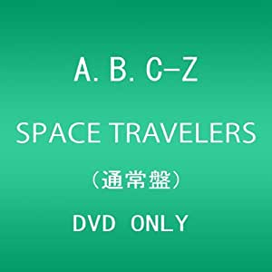 SPACE TRAVELERS (通常盤)(DVD ONLY)