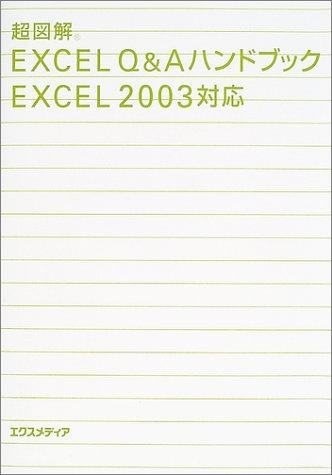 超図解 Excel Q&AハンドブックExcel2003対応 (超図解シリーズ)の詳細を見る
