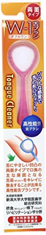 パスタ理容室まっすぐ舌ブラシ W-1 (ダブルワン) (色はおまかせ)