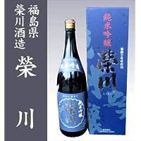 原料米山田錦100%使用 榮川 純米吟醸1.8l(化粧箱入)/福島県地酒
