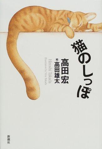 猫のしっぽの詳細を見る