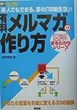 有料メルマガの作り方 (SOHO‐BOOKS図解まるわかりシリーズ)