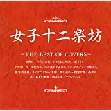 女子十二楽坊 ~THE BEST OF COVERS~