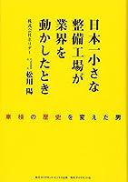 日本一小さな整備工場が業界を動かしたとき---車検の歴史を変えた男