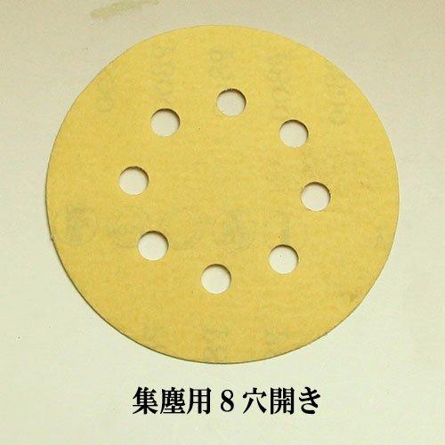 板金・木工用やすり /00330 #800・ランダムアクションサンダー用125mm/マジック付/サンディングペーパー・10枚組