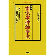 増補 南京事件論争史: 日本人は史実をどう認識してきたか (平凡社ライブラリー)