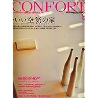 CONFORT (コンフォルト) 2008年 08月号 [雑誌]