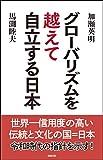 グローバリズムを越えて自立する日本 画像