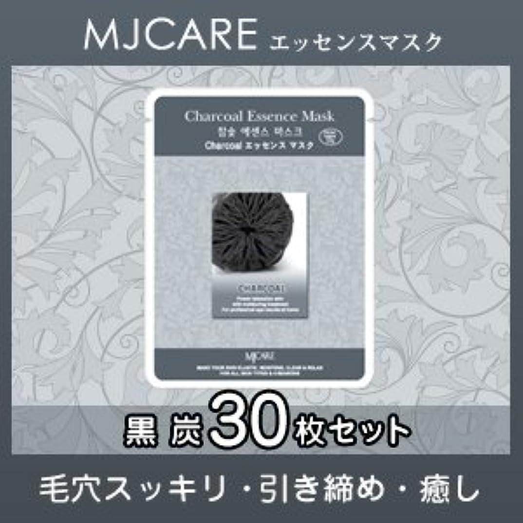 告発下に向けます日食MJCARE (エムジェイケア) 黒炭 エッセンスマスク 30セット