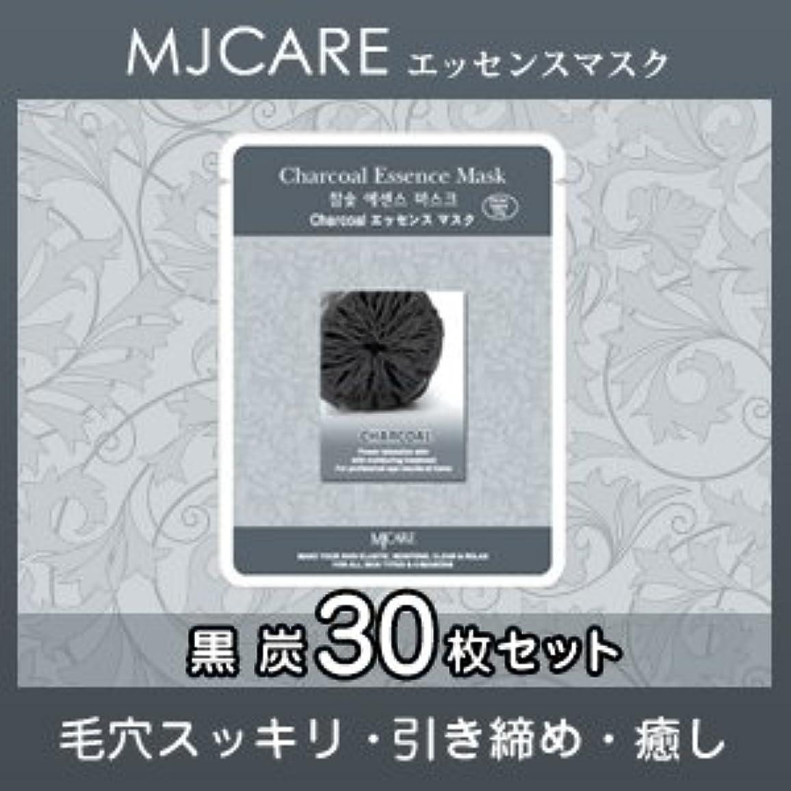 実際学部長閉じるMJCARE (エムジェイケア) 黒炭 エッセンスマスク 30セット