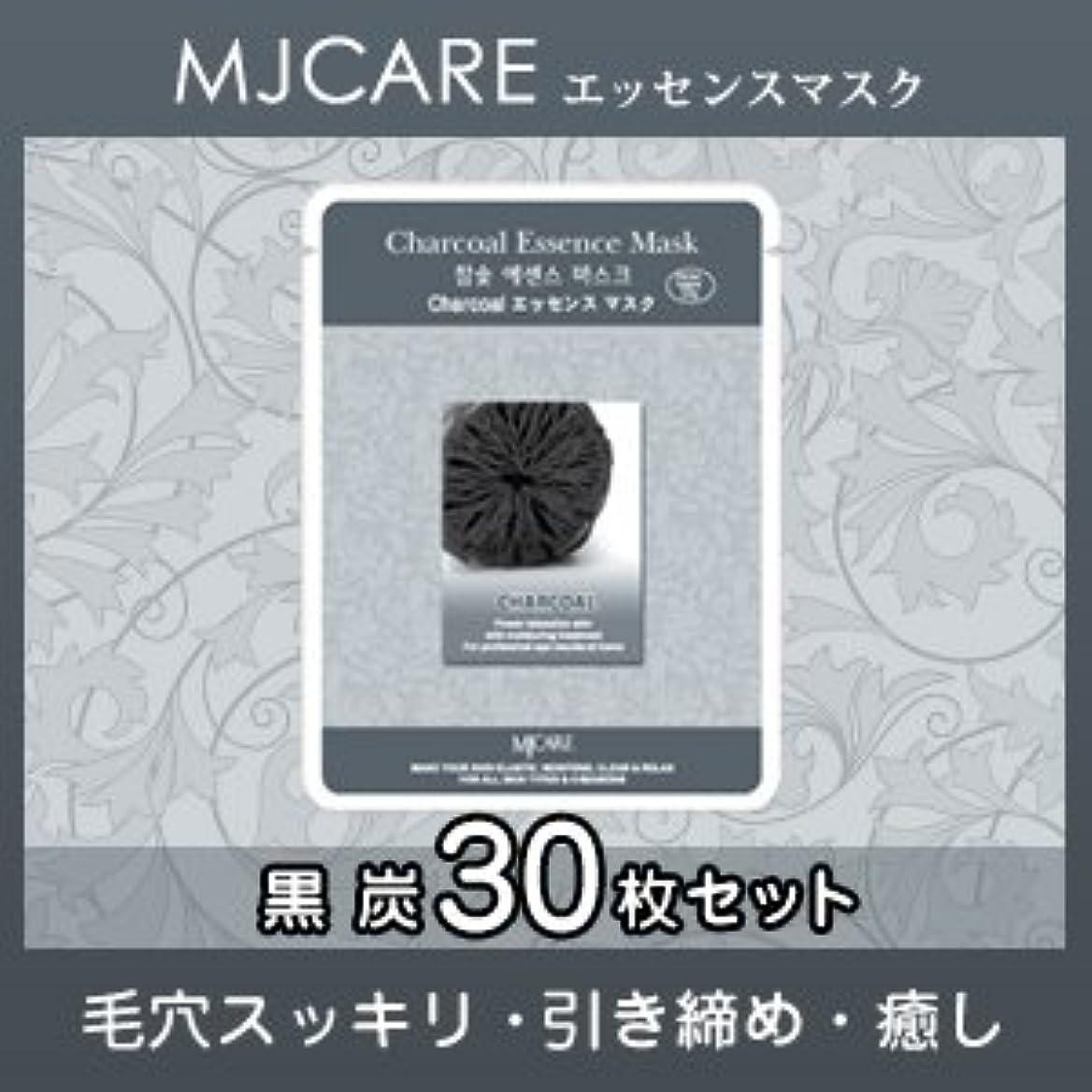 旅行代理店後ろ、背後、背面(部幸福MJCARE (エムジェイケア) 黒炭 エッセンスマスク 30セット
