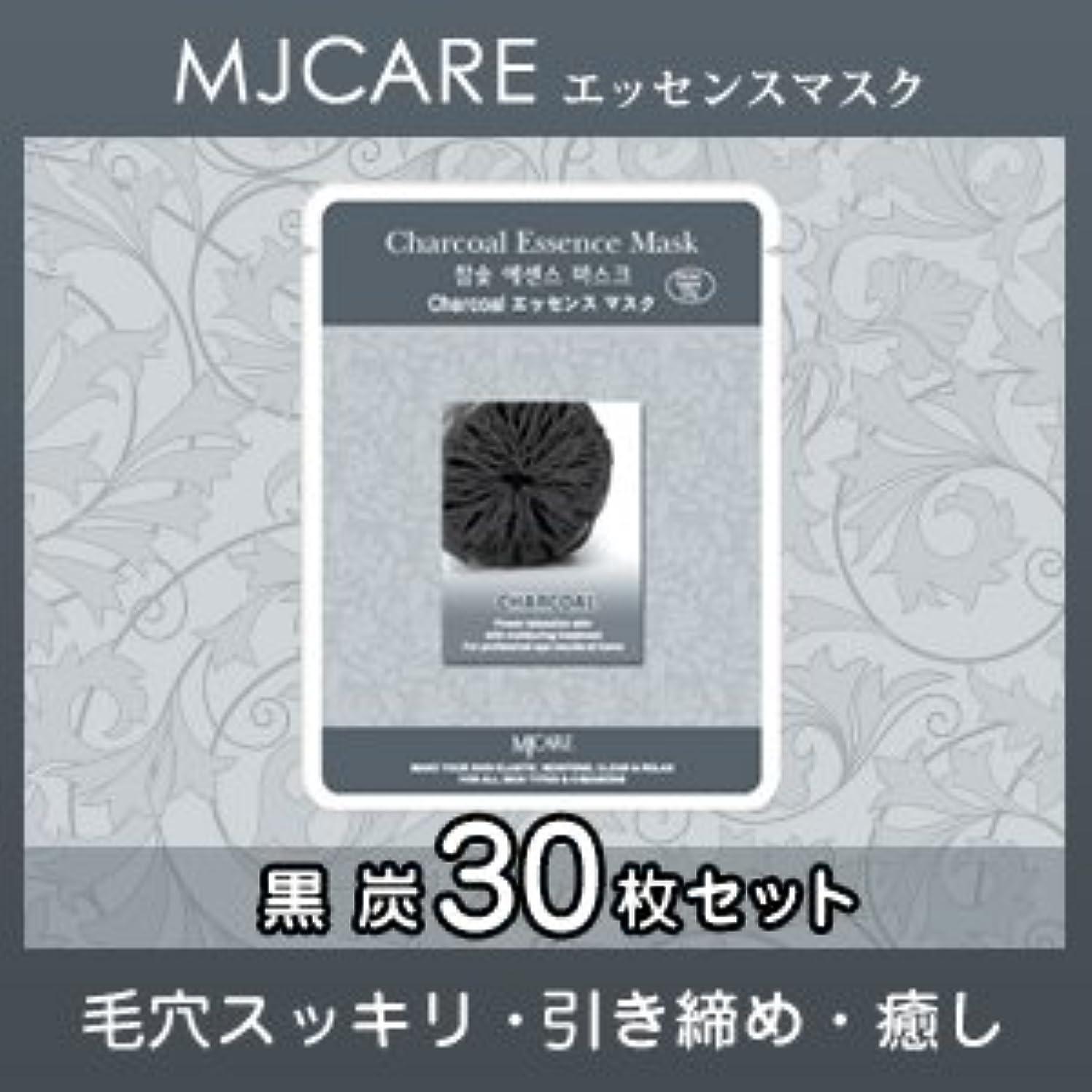 自分の仮定する大統領MJCARE (エムジェイケア) 黒炭 エッセンスマスク 30セット