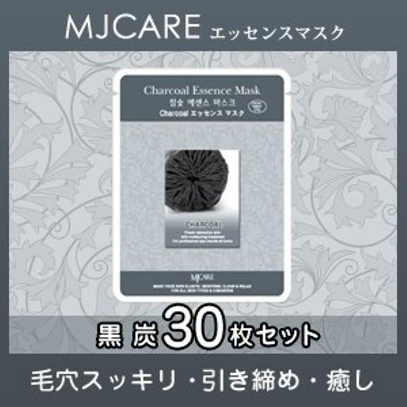 観察する描くかび臭いMJCARE (エムジェイケア) 黒炭 エッセンスマスク 30セット