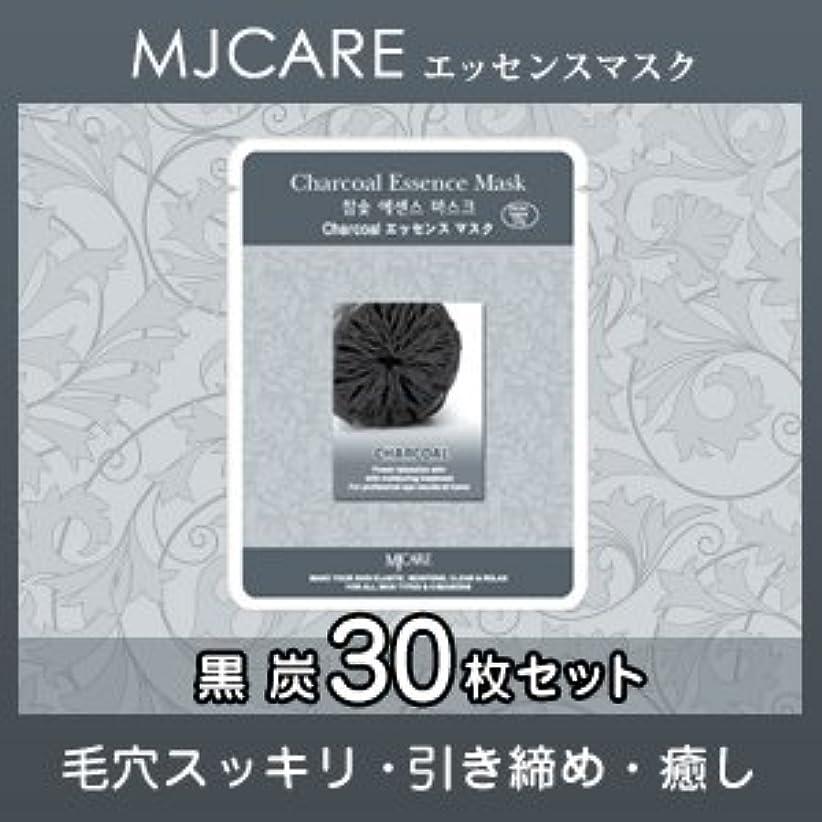 植物学おばさん観点MJCARE (エムジェイケア) 黒炭 エッセンスマスク 30セット