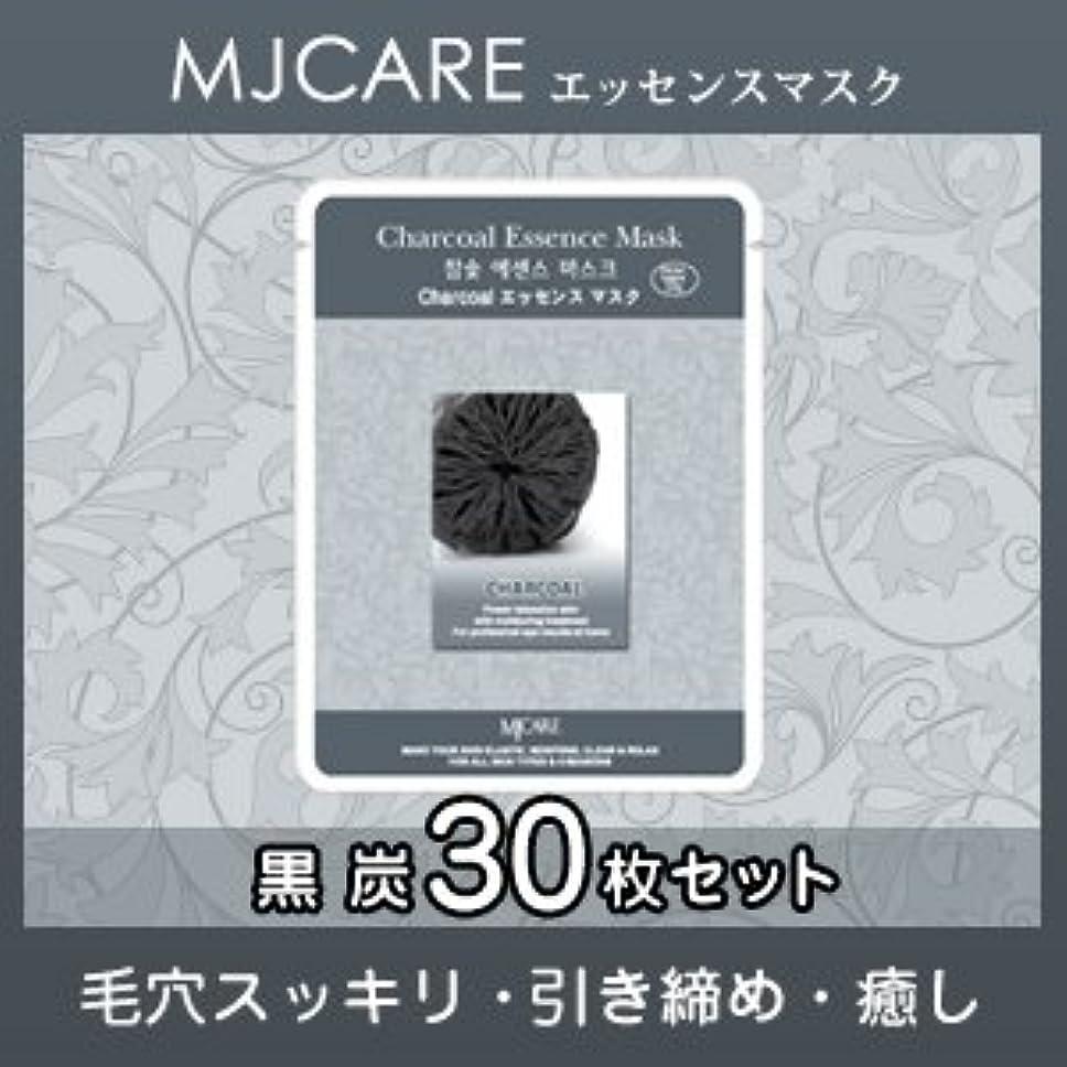 方法論生活ゴルフMJCARE (エムジェイケア) 黒炭 エッセンスマスク 30セット
