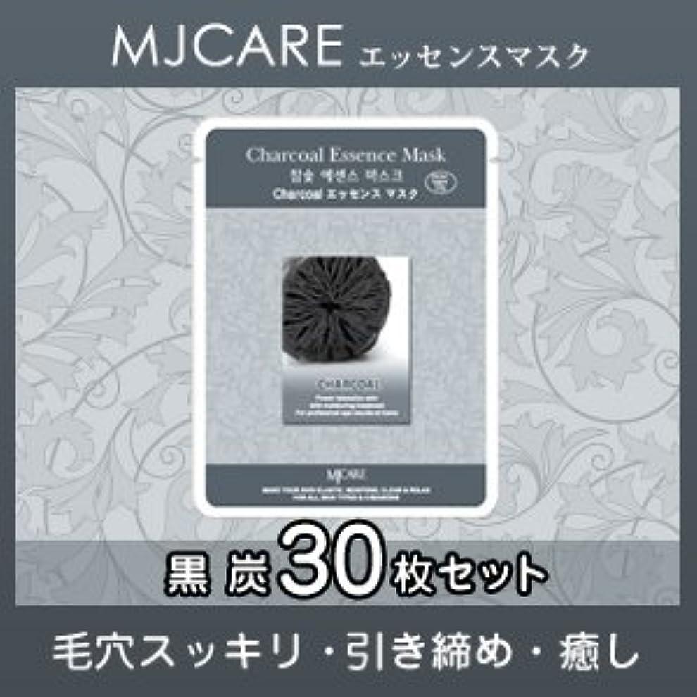 証書力学いらいらさせるMJCARE (エムジェイケア) 黒炭 エッセンスマスク 30セット