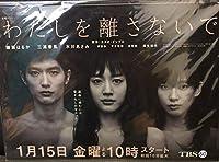 TBSドラマ わたしを離さないで クリアファイル 綾瀬はるか 三浦春馬 水川あさみ