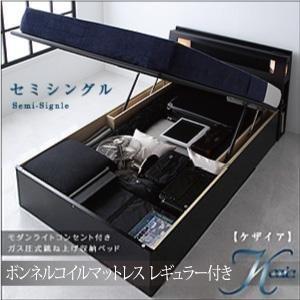 IKEA・ニトリ好きに。モダンライトコンセント付き・ガス圧式跳ね上げ収納ベッド【Kezia】