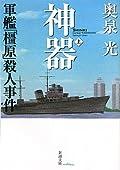 奥泉光『神器―軍艦「橿原」殺人事件― 上』の表紙画像