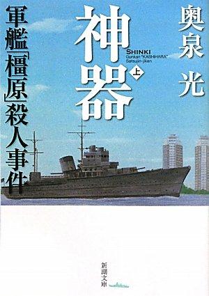 神器〈上〉―軍艦「橿原」殺人事件 (新潮文庫)の詳細を見る