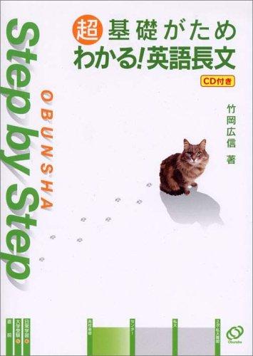 超基礎がためわかる!英語長文 (Obunsha step by step)の詳細を見る