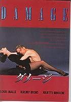 映画プログラム【ダメージ DAMAGE 】(コレクター品中古) 1993年公開:監督 ルイ・マル 出演 ジェレミー・アイアンズ、ジュリエット・ビノシェ ●小型版B5版映画プログラム●状態:大きな難なく良品です。コレクター品ですが良好です。●(spu115)