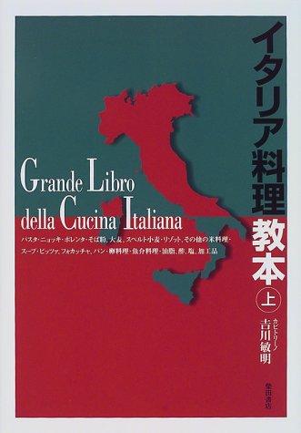 イタリア料理教本〈上〉の詳細を見る