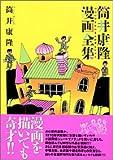 筒井康隆漫画全集 / 筒井 康隆 のシリーズ情報を見る