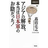 アジアの解放、本当は日本軍のお陰だった!(WAC BUNKO)