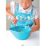 子どもクッキング ―ママと作る休日の朝ごはん (講談社のお料理BOOK)