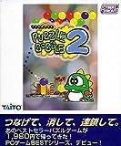 PCゲームBestシリーズ Vol.2 パズルボブル 2