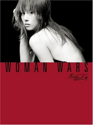 不信のとき~ウーマン・ウォーズ~ DVDBOX