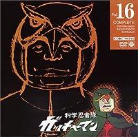 科学忍者隊ガッチャマン VOL.16 [DVD]