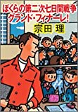 ぼくらの第二次七日間戦争グランド・フィナーレ!—グランド・フィナーレ! (徳間文庫)