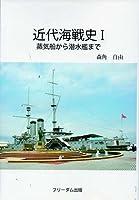 近代海戦史I 蒸気船から潜水艦まで