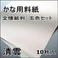 半紙屋e-shop 全懐紙判 かな清書用料紙 清雲5色セット 全面金砂子