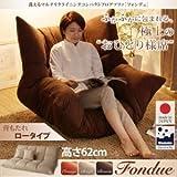 IKEA・ニトリ好きに。洗えるマルチリクライニングコンパクトフロアソファ【fondue】フォンデュ ロータイプ | ブラウン
